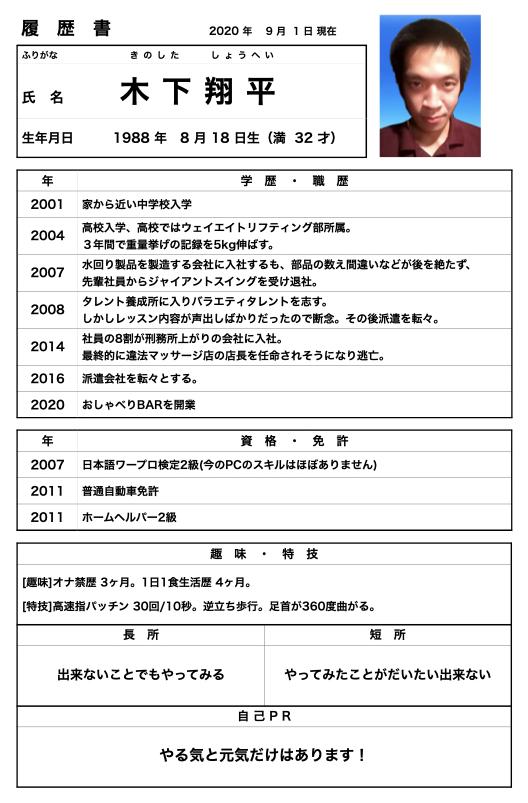 翔平履歴書.001