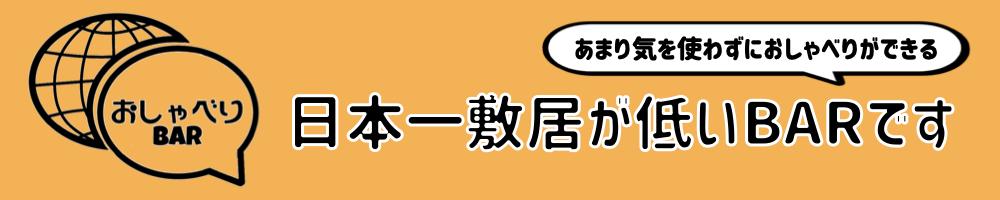 愛知県名古屋栄のおしゃべりバー(1人飲み、友達作り、面白い場所、暇つぶし、発達障害者歓迎スポット、カフェバー、喫茶店、飲み屋)